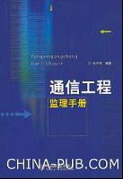 通信工程监理手册[按需印刷]