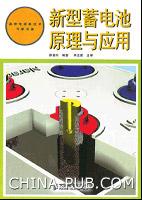 新型蓄电池原理与应用[按需印刷]