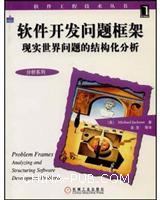 (特价书)软件开发问题框架:现实世界问题的结构化分析