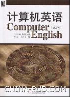 (特价书)计算机英语(第2版)