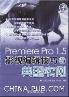 Premiere Pro 1.5影视编辑技巧与典型实例[按需印刷]