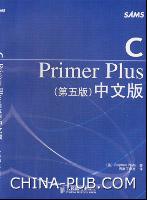 C Primer Plus中文版(第五版)