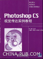(特价书)Photoshop CS视觉传达实例教程
