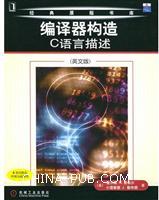 编译器构造:C语言描述(英文版)