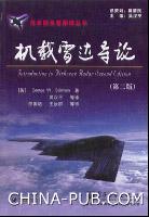 机载雷达导论(第二版)