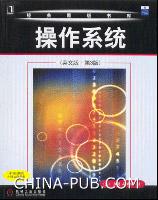 操作系统(英文版・第3版)