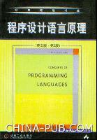 程序设计语言原理(英文版・第5版)