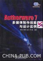 Authorware 7多媒体制作技能与设计实例(2CD)[按需印刷]