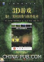(特价书)3D游戏 卷1:实时渲染与软件技术