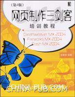 (特价书)网页制作三剑客培训教程.Dreamweaver MX 2004、Fireworks MX 2004、Flash MX 2004(第4版)