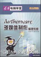 Authorware多媒体制作标准教程