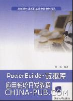 PowerBuilder数据库应用系统开发教程