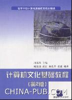 计算机文化基础教程(第2版)