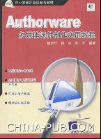 Authorware多媒体课件制作实用教程