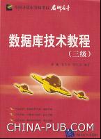 数据库技术教程(三级)
