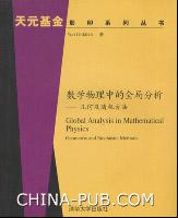 数学物理中的全局分析――几何及随机方法(影印版)