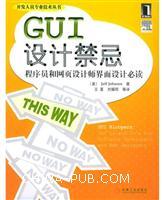 GUI设计禁忌:程序员和网页设计师界面设计必读[按需印刷]