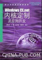 Windows CE.net内核定制及应用开发