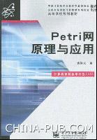 Petri网原理与应用[按需印刷]