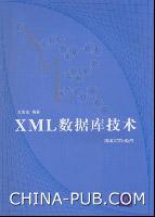 XML数据库技术
