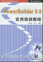 PowerBuilder 9.0实用培训教程
