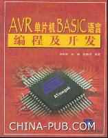 AVR单片机BASIC语言编程及开发