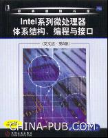 (特价书)Intel系列微处理器体系结构、编程与接口(英文版・第6版)