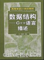 数据结构――C++语言描述[按需印刷]