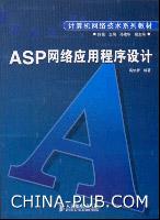 ASP网络应用程序设计