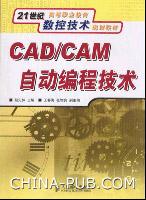 CAD/CAM自动编程技术[按需印刷]