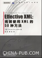 Effective XML:有效使用XML的50种方法