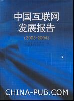中国互联网发展报告(2003~2004)