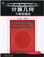 计算几何:C语言描述(英文版・第2版)[按需印刷]