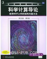 (特价书)科学计算导论:使用MATLAB的矩阵向量方法(英文版・第2版)