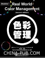 色彩管理 (铜板纸全彩印刷)