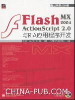 Flash MX 2004 ActionScript 2.0与RIA应用程序开发