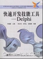 快速开发技能工具――Delphi[按需印刷]