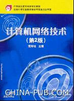 计算机网络技术(第2版)[按需印刷]