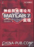 神经网络理论与MATLAB 7实现