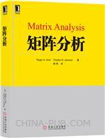矩阵分析[图书]