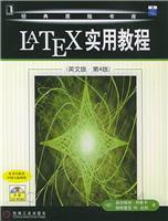 LaTeX��用教程(英文版・第4版)[按需印刷]