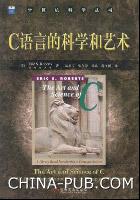 (特价书)C语言的科学与艺术