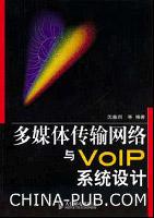 多媒体传输网络与VoIP系统设计[按需印刷]