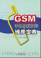 GSM手机射频故障维修宝典
