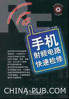 手机射频电路快速检修[按需印刷]