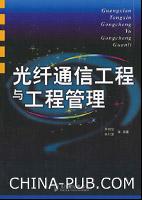 光纤通信工程与工程管理[按需印刷]