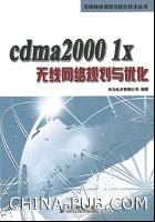 cdma2000 1x无线网络规划与优化[按需印刷]
