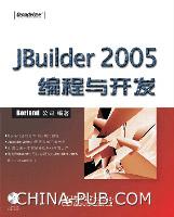 Jbuilder 2005编程与开发[按需印刷]