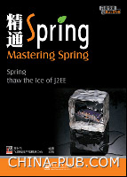 精通Spring