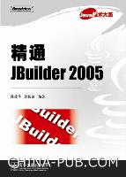 精通Jbuilder 2005[按需印刷]